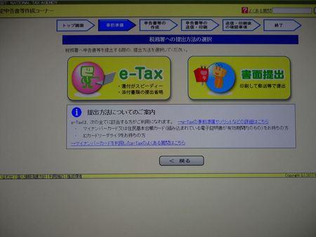 DSC06152_R.JPG