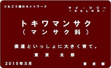 26jyumei_plate.jpg